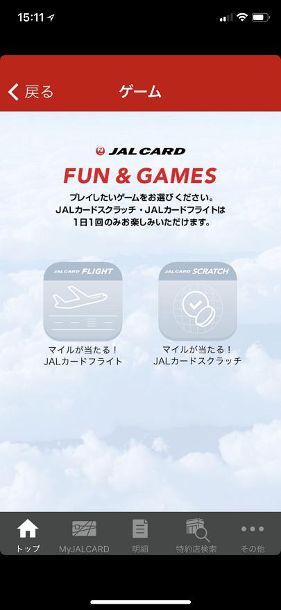 JALカードアプリのゲーム