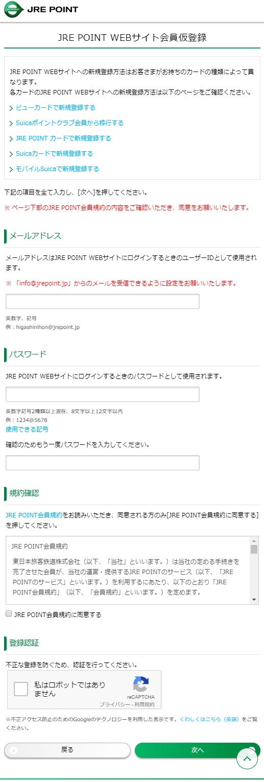 JRE POINT WEBサイト会員仮登録 画面