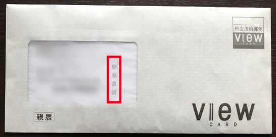 簡易書留で送られてきた郵便物(ルミネ商品券)