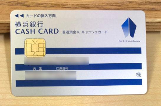横浜銀行のキャッシュカード
