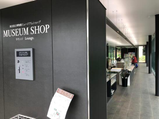 東京国立博物館のミュージアムショップの正門プラザ