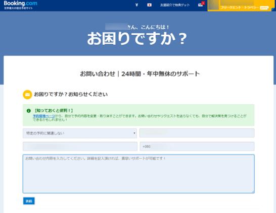 Booking.comのお問い合わせフォーム