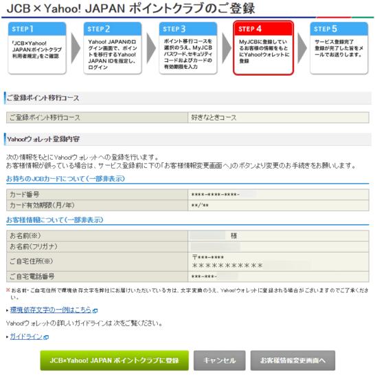 JCB×Yahoo! JAPAN ポイントクラブの登録内容確認画面