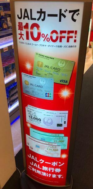 JALカードの空港免税店割引の看板