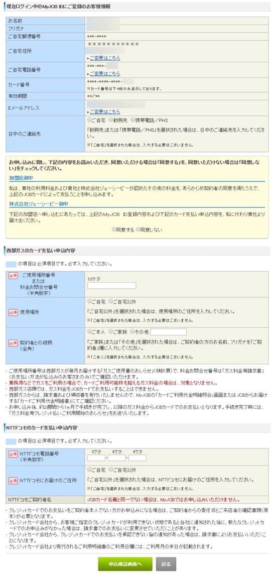 JCBカード払い申込内容画面(公共料金・電話料金など)