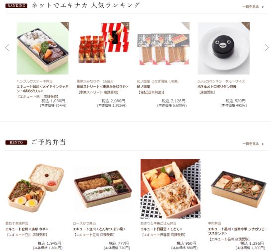 ネットで駅ナカの人気ランキング・予約お弁当