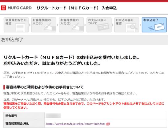 リクルートカード(MUFGカード)の申込完了画面