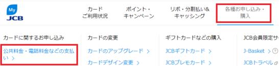 MyJCBの各種お申込み・購入画面