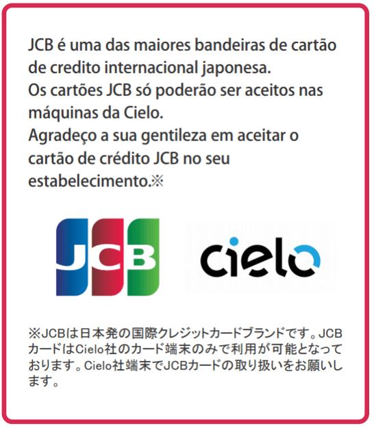 ブラジルでカード決済の際に見せる画面(JCBとCieloの提携)