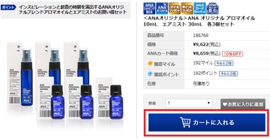 ANA ショッピング A-styleの品物画面