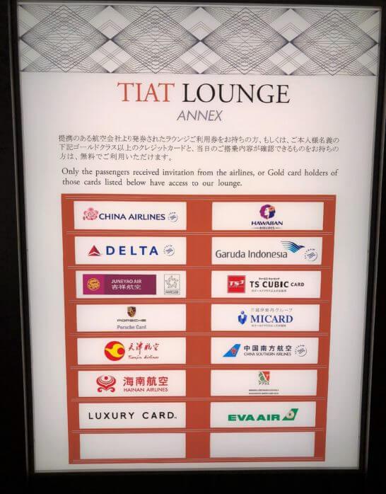 TIAT LOUNGE ANNEXを使える航空会社・クレジットカード