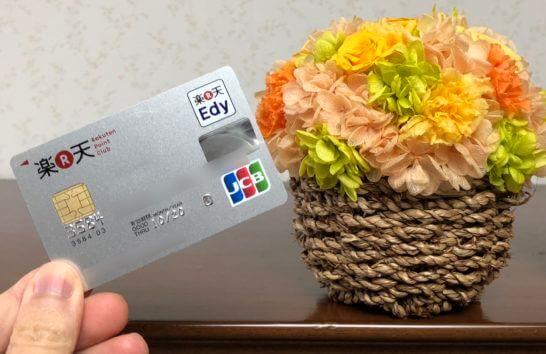 楽天カードとニコライ・バーグマンの花