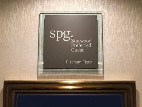 ウェスティンホテル東京のSPGプラチナ・フロア