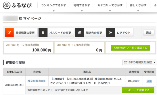 ふるさと納税で日本旅行ギフトカードを得た履歴