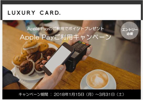 ラグジュアリーカードのApple Payのキャンペーン(2018年1月~3月)