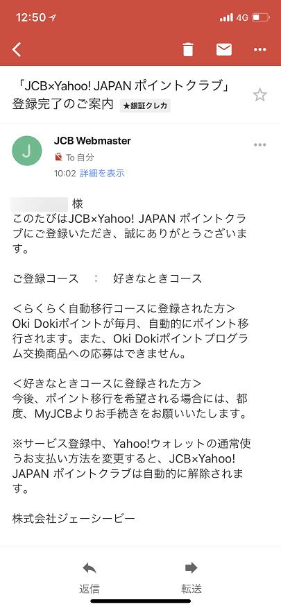 JCB×Yahoo! JAPANポイントクラブの登録完了メール