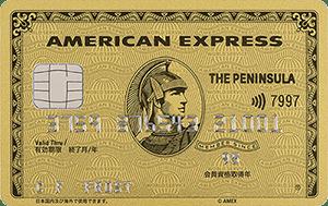 ザ・ペニンシュラ東京との提携によるアメリカン・エキスプレス・ゴールド・カード