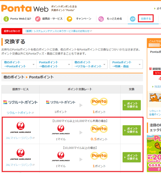 Ponta Webの交換画面