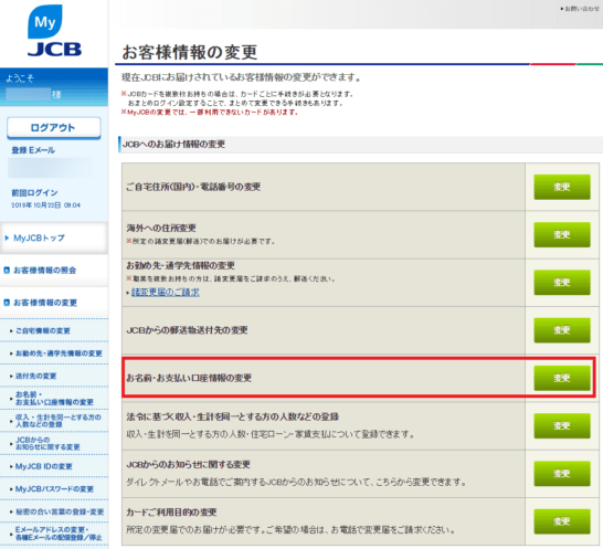 MyJCBのお客様情報の変更画面