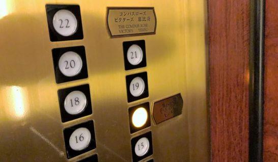 ウェスティンホテル東京のエレベーターのボタン