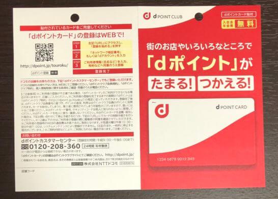 dポイントカードの包装