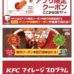 KFC公式アプリ