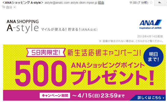 ANAショッピング A-styleの500ANAショッピングポイントプレゼントメール