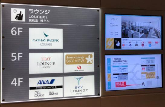 羽田空港国際線ターミナルのラウンジ案内