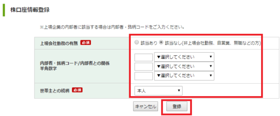 DMM 株の「株口座情報登録」画面
