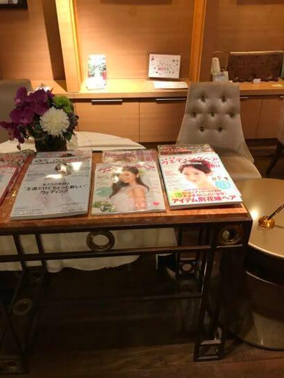 椿山荘のウエディングサロンの雑誌