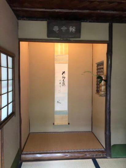 転合庵の別室の掛け軸