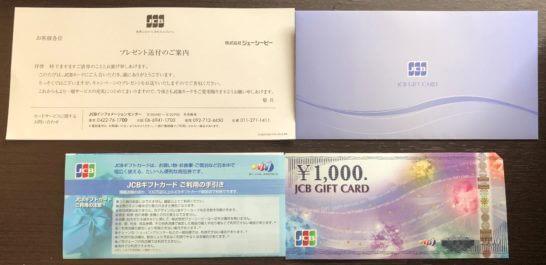 JCBカードの入会プレゼントのJCBギフトカード