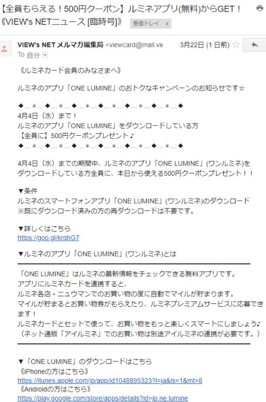 ルミネアプリの全員もらえる500円クーポンの案内