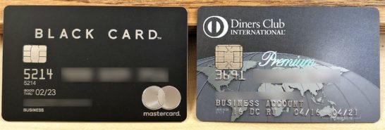 ラグジュアリーカード(ブラック)とダイナースプレミアムのビジネスアカウントカード