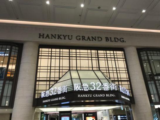 阪急32番街