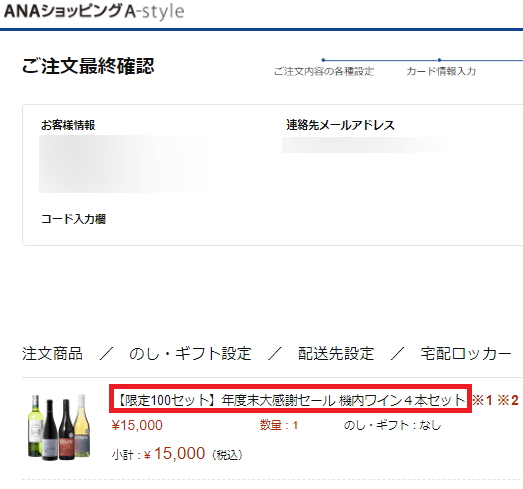 ANA ショッピング A-styleの購入画面