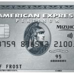 みずほ銀行との提携によるアメックス・プラチナ・カード