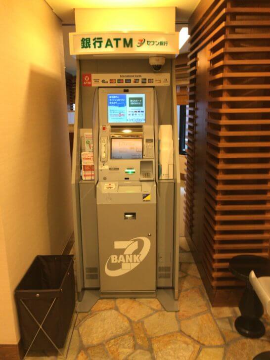 新生銀行のプラチナサロンに設置されているATM