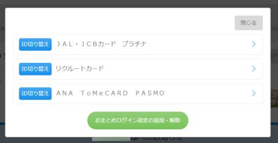 MyJCBの表示カード切替画面