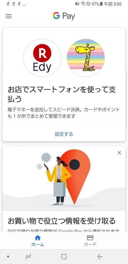 Google Pay(旧Android Pay)