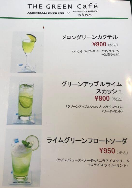 東京国立博物館のThe Green Cafeのアメックス会員限定メニュー