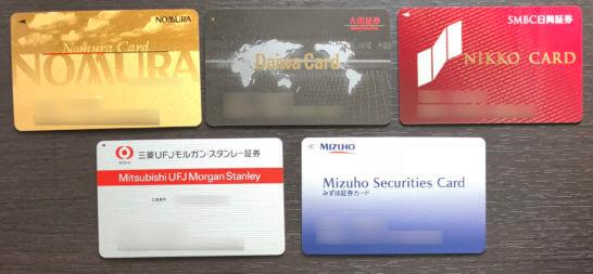 大手証券5社のカード
