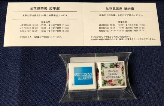 応挙館での抹茶・お菓子サービス、転合庵の拝観チケット、チョコ