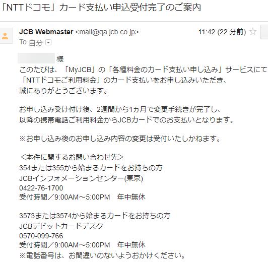 JCBの「NTTドコモ」カード支払い申込受付完了の案内