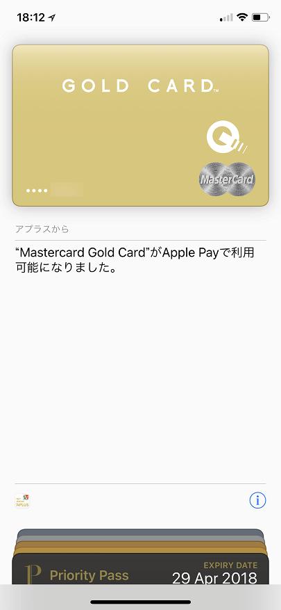 ラグジュアリーカードを登録したApple Pay
