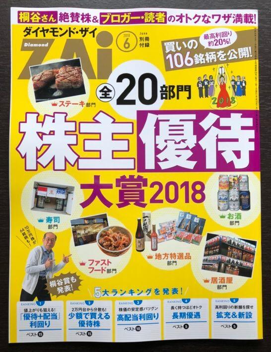 ダイヤモンド・ザイ 2018年5月号の目次 (別冊付録)