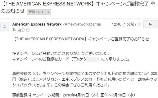 アメックスのマクドナルドのキャンペーン登録完了メール
