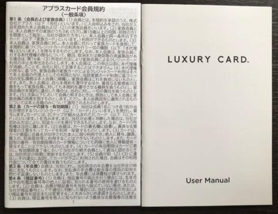ラグジュアリーカード(ブラックカード)のユーザーマニュアル、会員規約