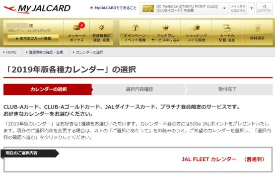 JALカードのカレンダー特典の初期設定