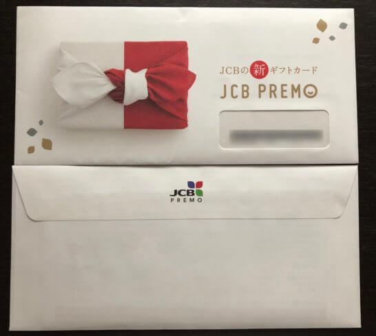 JCB PREMOカードのパッケージ